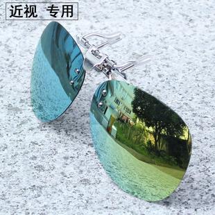 近视太阳镜夹片偏光镜夹片钓鱼镜司机镜男女太阳眼镜片墨镜夹片